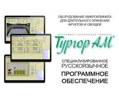 Вентиляционное оборудование для овощехранилищ Тургор АМ